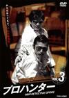 プロハンター VOL.3 [DVD] [2014/09/12発売]