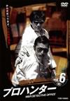 プロハンター VOL.6 [DVD] [2014/10/10発売]