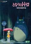となりのトトロ〈2枚組〉 [DVD] [2014/07/16発売]