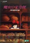 魔女の宅急便〈2枚組〉 [DVD] [2014/07/16発売]