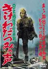 日本戦歿学生の手記 きけ、わだつみの声 [DVD] [2014/07/11発売]