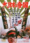 大日本帝国 [DVD] [2014/07/11発売]