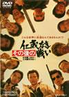 その後の仁義なき戦い [DVD] [2014/07/11発売]