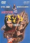 女囚701号 さそり [DVD] [2014/07/11発売]