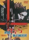 女囚さそり 第41雑居房 [DVD] [2014/07/11発売]
