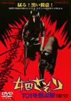 女囚さそり 701号怨み節 [DVD] [2014/07/11発売]