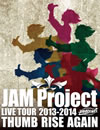 JAM Project/JAM Project LIVE TOUR 2013-2014 THUMB RISE AGAIN〈3枚組〉 [Blu-ray] [2014/07/23発売]