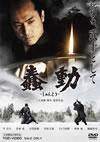 蠢動-しゅんどう- [DVD] [2014/08/08発売]