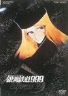 銀河鉄道999 [DVD] [2014/07/11発売]