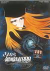 さよなら銀河鉄道999 アンドロメダ終着駅 [DVD] [2014/07/11発売]