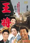 王将 [DVD] [2014/07/11発売]