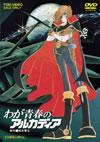 わが青春のアルカディア [DVD] [2014/07/11発売]
