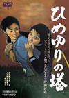 ひめゆりの塔 [DVD] [2014/07/11発売]