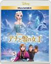 アナと雪の女王 MovieNEX〈2枚組〉 [Blu-ray] [2014/07/16発売]