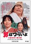 男はつらいよ 口笛を吹く寅次郎 HDリマスター版 [DVD] [2014/07/25発売]