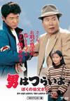 男はつらいよ ぼくの伯父さん HDリマスター版 [DVD] [2014/07/25発売]