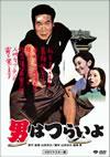 男はつらいよ HDリマスター版 [DVD] [2014/07/25発売]