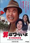 男はつらいよ 寅次郎純情詩集 HDリマスター版 [DVD] [2014/07/25発売]