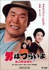 男はつらいよ 寅次郎頑張れ! HDリマスター版 [DVD] [2014/07/25発売]