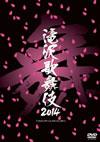 滝沢秀明/滝沢歌舞伎2014〈2枚組〉 [DVD] [2014/07/16発売]