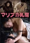 マリアの乳房 [DVD] [2014/09/02発売]
