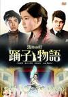浅草の灯 踊子物語 [DVD] [2014/09/02発売]