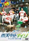 雨天中止ナイン ディレクターズカット版 [DVD] [2014/09/03発売]