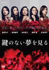 鍵のない夢を見る DVDコレクターズBOX〈2枚組〉 [DVD] [2014/10/03発売]