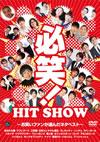 必笑!〜お笑いファンが選んだネタベスト〜 [DVD] [2014/08/27発売]