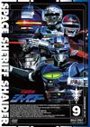 宇宙刑事シャイダー VOL.9 [DVD] [2014/12/05発売]
