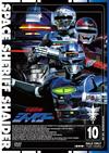 宇宙刑事シャイダー VOL.10 [DVD] [2014/12/05発売]