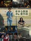 まほろ駅前番外地 DVD-BOX〈2015年8月31日までの期間限定出荷・5枚組〉 [DVD] [2014/09/17発売]