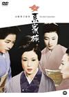 女系家族 [DVD] [2014/08/29発売]