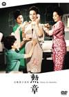 女の勲章 [DVD] [2014/08/29発売]
