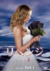 リベンジ シーズン3 コレクターズBOX Part1〈6枚組〉 [DVD] [2014/10/22発売]