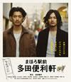 まほろ駅前多田便利軒 スペシャル・プライス [Blu-ray] [2014/10/02発売]