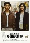 まほろ駅前多田便利軒 スペシャル・プライス [DVD] [2014/10/02発売]