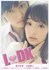 L〓[ハート]DK 豪華版〈特装限定版・2枚組〉 [DVD] [2014/10/10発売]