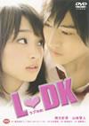 L〓[ハート]DK [DVD] [2014/10/10発売]