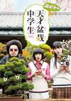 エビ中の天才盆栽中学生(仮) DVD-BOX〈2枚組〉 [DVD] [2014/09/26発売]