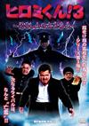 ヒロミくん!3 恐ろし山の亡霊番長 [DVD] [2014/10/03発売]
