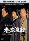鬼平外伝 老盗流転 [DVD] [2014/10/03発売]