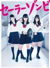 セーラーゾンビ DVD-BOX〈5枚組〉 [DVD] [2014/10/15発売]