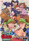 忍たま乱太郎 第21シリーズ DVD-BOX 下の巻〈3枚組〉 [DVD]