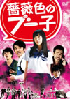薔薇色のブー子 スタンダードエディション [DVD] [2014/10/08発売]