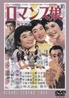 ロマンス娘 期間限定プライス版〈2015年4月30日までの期間限定出荷〉 [DVD] [2014/09/17発売]