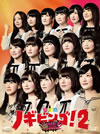 乃木坂46/NOGIBINGO!2 DVD-BOX〈4枚組〉 [DVD] [2014/09/12発売]