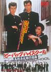 ビー・バップ・ハイスクール 高校与太郎行進曲 [DVD] [2014/10/10発売]