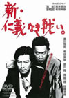 新・仁義なき戦い。 [DVD] [2014/10/10発売]