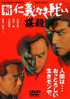 新 仁義なき戦い 謀殺 [DVD] [2014/10/10発売]